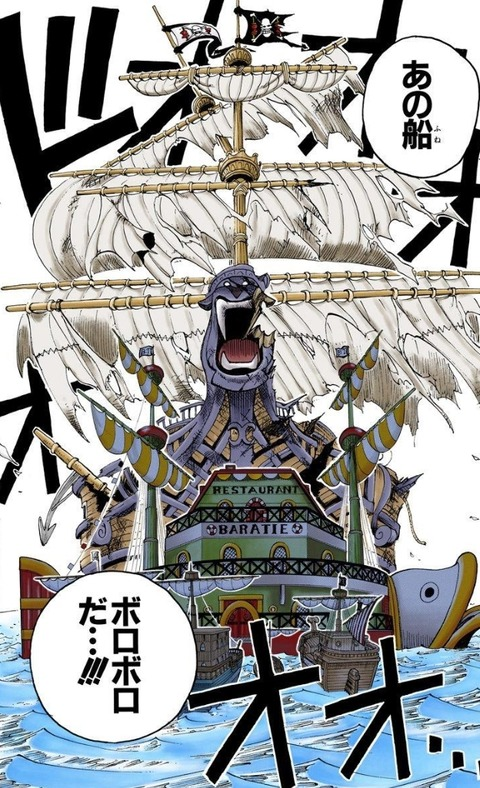 79409cef s - 【ONEPIECE-ワンピース-】「首領クリーク」さん、頂上決戦に参戦できる実力の持ち主だったwwwww