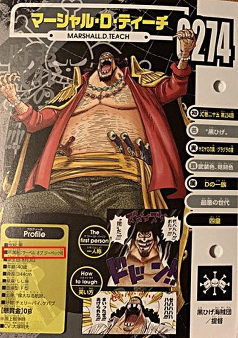 7e5fda78 s - 【朗報】ロックス海賊団、ガチで強そうだと話題にwwwww