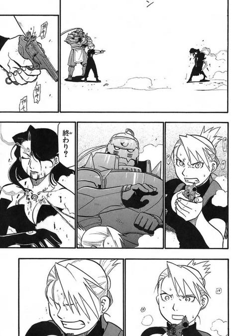 7f7f6fc8 s - 【鋼の錬金術師】荒川弘「鋼の錬金術師という面白い漫画描けたぞwガンガンに持ち込んだろw」