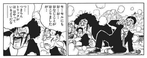7fb33d92 s - 【ドラゴンボール】みんなのヒーロー「ミスター・サタン」、とんでもないワルだった!!!!!