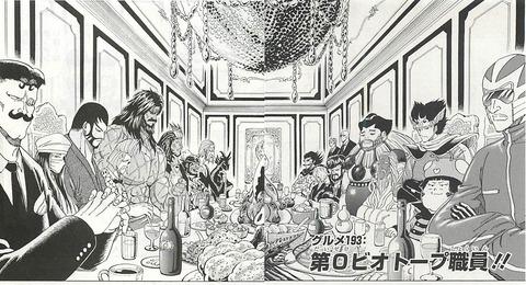 7fbdd54f s - 【トリコ】トリコとかいうグルメ界入ってからオワコンになった漫画wwwww
