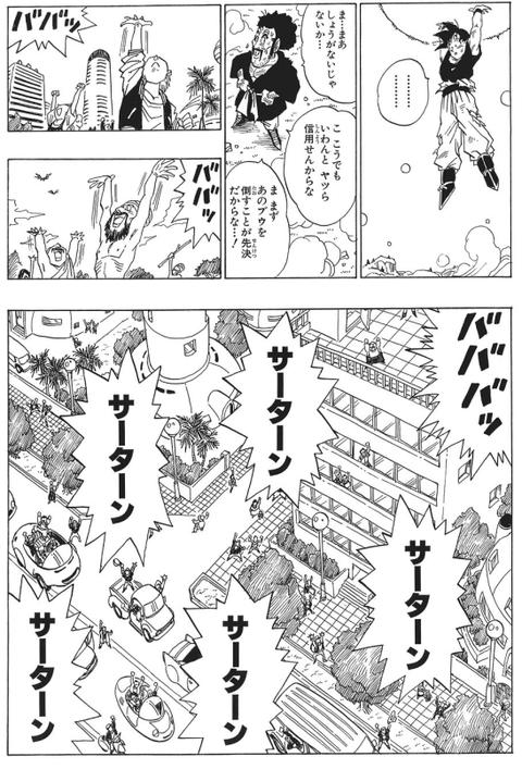 82a5c8cc s - 【ドラゴンボール】サイヤ人の王子「ベジータ」さんが孫悟空に勝ってるところwwwww
