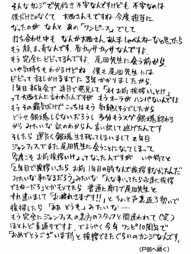 英秋 コメント 空知 映画『銀魂』舞台挨拶レポ。空知英秋さんは『シン・エヴァンゲリオン』を猛プッシュ!?