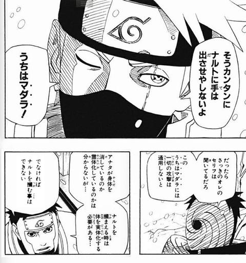 878afd4e s - 【NARUTO】カカシ「尾が五本…!五尾か!」←ん?????