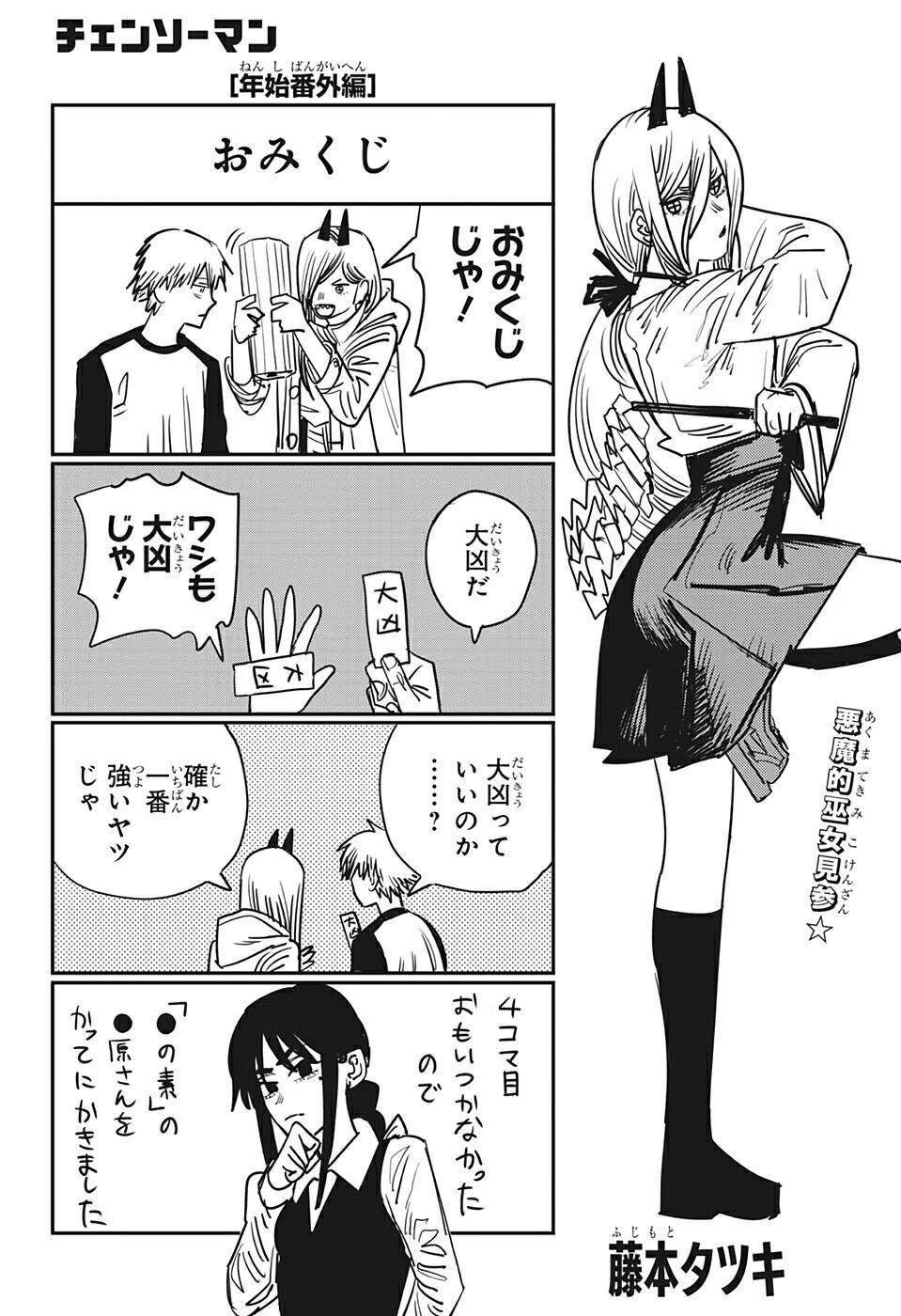 スレ チェンソーマン 2ちゃん