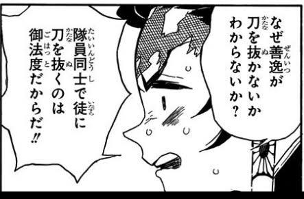 【疑問】鬼滅の格ゲー、参戦するキャラがヤバいwww