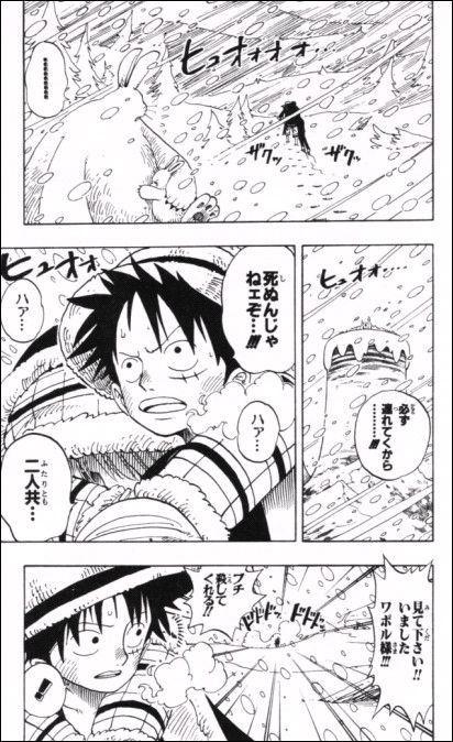 8942e2cb - 【ONEPIECE-ワンピース】尾田「ルフィの能力はゴムゴムにするかバラバラにするか最後まで悩んだ」