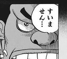 8c4e02c8 - 【悲報】ワンピース「カン十郎に悲しき過去…」←これwwwww