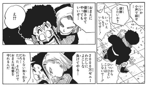 8e523c70 s - 【ドラゴンボール】みんなのヒーロー「ミスター・サタン」、とんでもないワルだった!!!!!