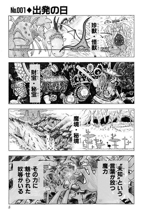 936cf718 s - 【朗報】ジャンプ新連載のアレ、オーラがパナいwwwww