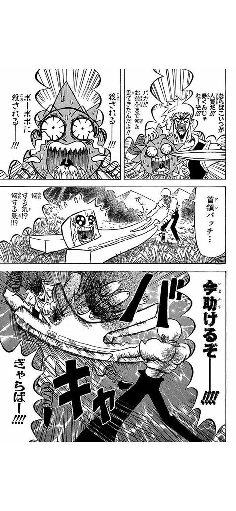 94462986 s - 【ボボボーボ・ボーボボ】今でも語られるギャグ漫画、ボーボボしかないwwwww