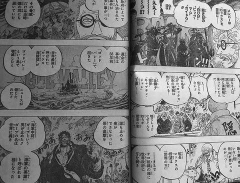 96fe6f2f s - 【ONEPIECE-ワンピース】尾田栄一郎「四皇最強は赤髪海賊団です」←これwwwww