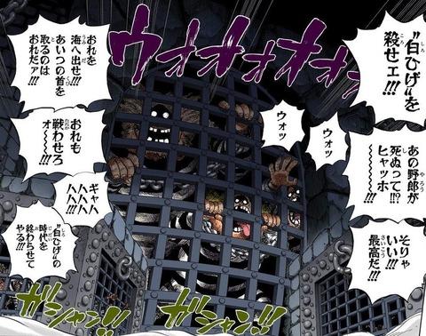 9d214e20 s - 【ONEPIECE-ワンピース】黒ひげマーシャルDティーチとかいうワンピースの主人公wwwww