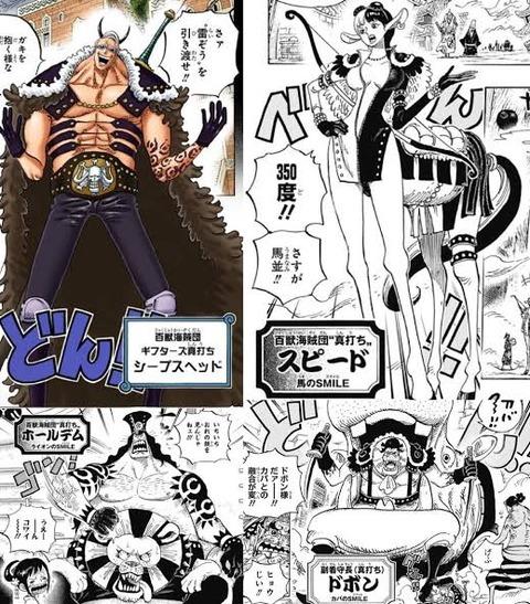 9db4d2a8 s - 【朗報】尾田栄一郎さん、見開きを描かせたらやっぱり神だったwwwww