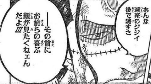 9e871296 s - 【ONEPIECE-ワンピース-】元七武海のクロコダイルさん、1人だけ覇気が使えなかったことが公式で発表されてしまう!!!!!