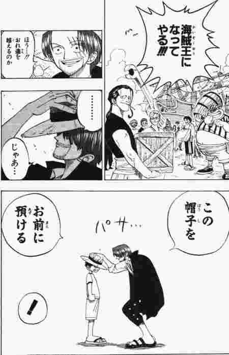 9efed1f7 - 【朗報】ジャンプ新連載の海賊漫画「ワンピース」、1話がなかなか面白い模様www