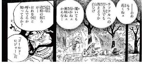 a0ed372d s - 【ONEPIECE-ワンピース】ゴールド・ロジャー登場!!!!!白ひげとおでんとの関係とは?????