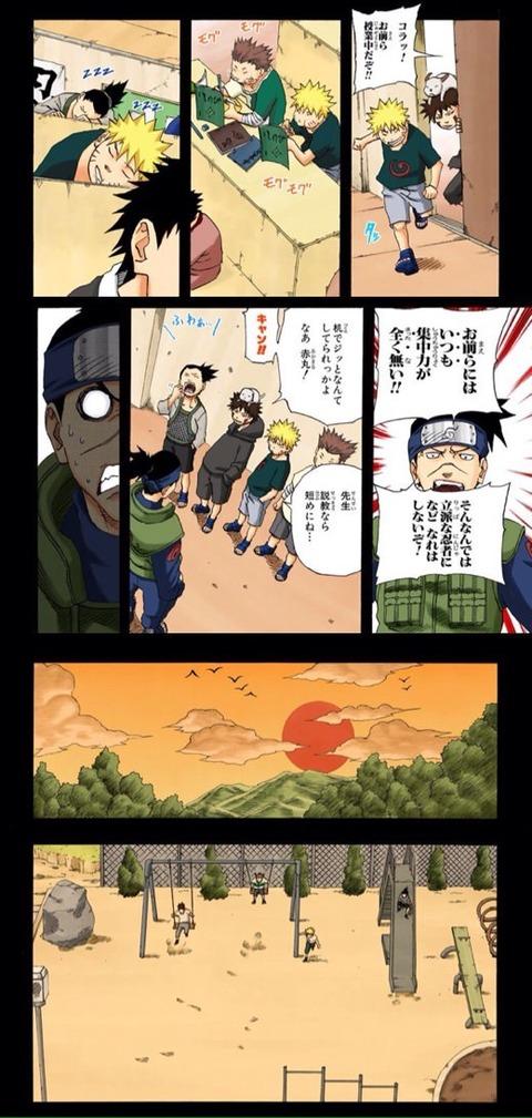 a12f5283 s - 【NARUTO】NARUTO5大黒歴史「ロック・リーの酔拳」「呪印開放状態2」「見つけ次第★せ!」「キバ」