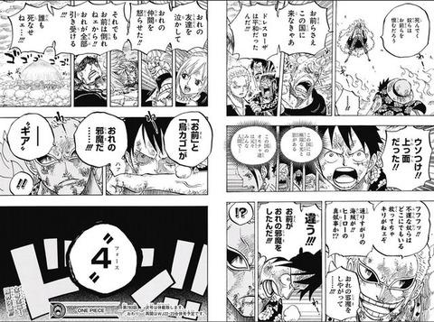 a509e54c s - 【ONEPIECE-ワンピース】尾田「ルフィの能力はゴムゴムにするかバラバラにするか最後まで悩んだ」