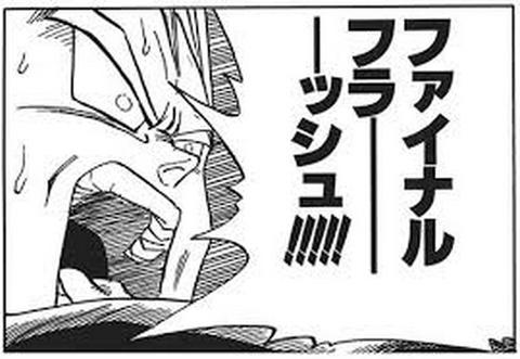 【ドラゴンボール】「ベジータ」の技ってかっこいい技多すぎだろwwwww