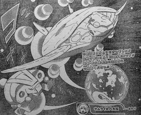 a75c119e s - 【サムライ8】岸本斉史「NARUTOの経験を活かしつつ商品として売れる漫画を描く」→サムライ8wwwww