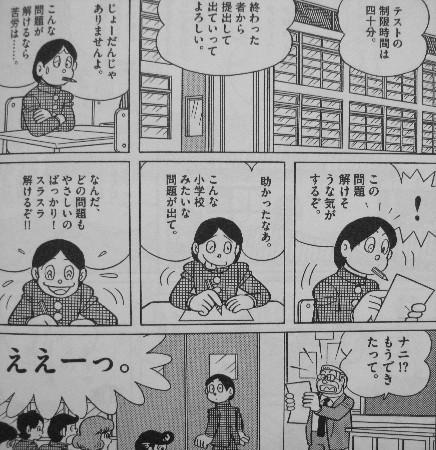 藤子・F・不二雄のSF短編