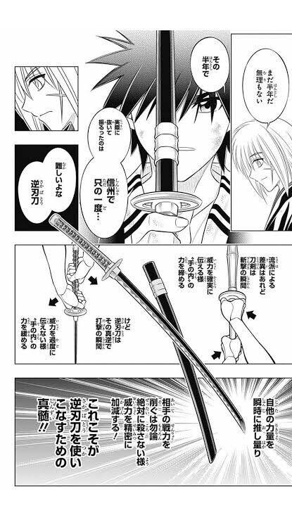 a8a29720 - 【るろうに剣心】緋村剣心「これは逆刃刀。不★でござるよ」←嘘乙
