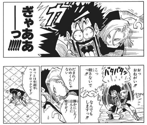 a8eaf5c8 s - 【ドラゴンボール】みんなのヒーロー「ミスター・サタン」、とんでもないワルだった!!!!!