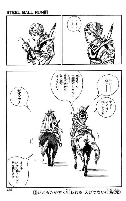 a9ce87cf s - 【ジョジョの奇妙な冒険】ジョジョ7部ってシリーズの中でもトップクラスの面白さだったよな?????