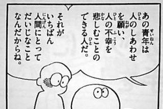 【ドラえもん】しずかちゃんパパ「のび君は人の幸せを願い、人の不幸を悲しむことができる」←これwwwww