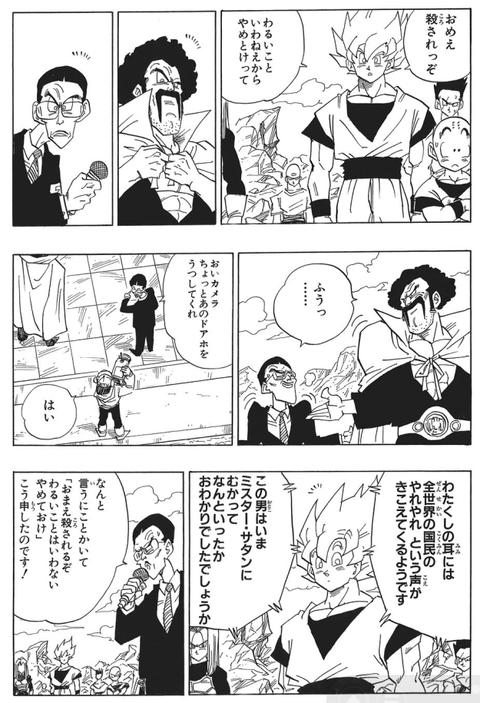 adb4a011 s - 【ドラゴンボール】みんなのヒーロー「ミスター・サタン」、とんでもないワルだった!!!!!