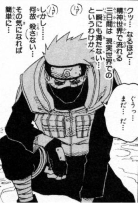 【NARUTO】はたけカカシさん、72時間刀で刺され続けても意識を保ち続ける強者だったwww