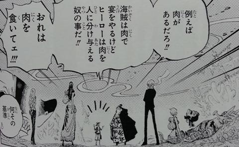 af318d31 s - 【ONEPIECE-ワンピース】尾田「ルフィの能力はゴムゴムにするかバラバラにするか最後まで悩んだ」