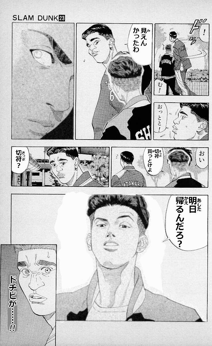 仙道 スラダン