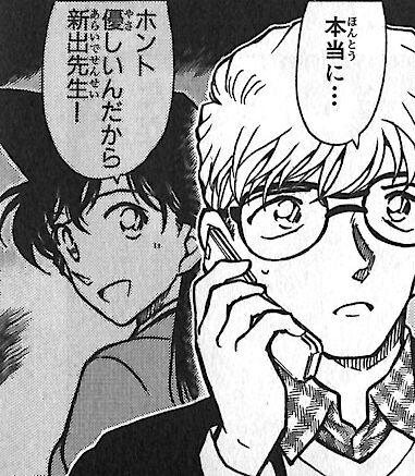 【悲報】コナンにわかファン、重要人物「新出先生」を知らない模様www