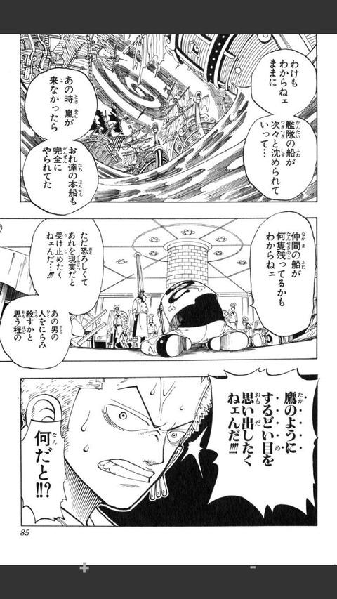 bdfc3d41 s - 【ONEPIECE-ワンピース-】元七武海のクロコダイルさん、1人だけ覇気が使えなかったことが公式で発表されてしまう!!!!!