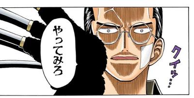 【ONEPIECE ワンピース】なぜ尾田栄一郎はキャプテン・クロを再登場させないのか?????