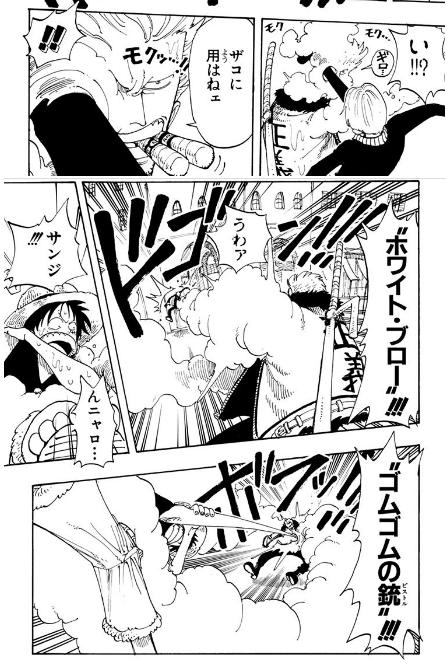 c010ed90 - 【ONEPIECE-ワンピース】「サンジ~!!やべぇな今の攻撃!!」→22年前にも同じシーンがあったと話題にwww