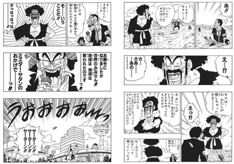 c6ebad6d s - 【ドラゴンボール】みんなのヒーロー「ミスター・サタン」、とんでもないワルだった!!!!!