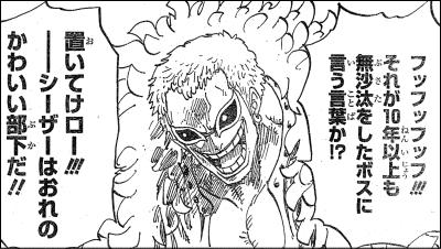 【朗報】ドフラミンゴさん、テンションが上がるとフッフッフ、普通の時はフフフと笑っていたwww
