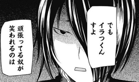 isigami