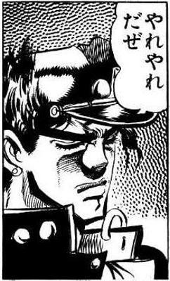 【悲報】空条承太郎さん、過去の悪行を反省するどころか自慢してしまうwww