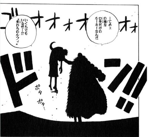 【ONEPIECE -ワンピース】クロコダイル「海賊の格が違うんだブタ野郎…」←これwww