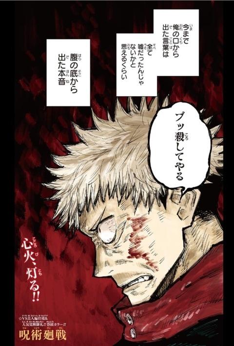 cd211bff s - 【朗報】ジャンプの呪術廻戦とかいう看板漫画wwwwwwwwww
