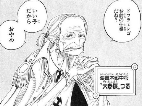 cf1d04de s - 【ONEPIECE-ワンピース】『ゾロ、大変だ!!くいなが階段で転んで★んだ!!!』ゾロ「!!!!?」
