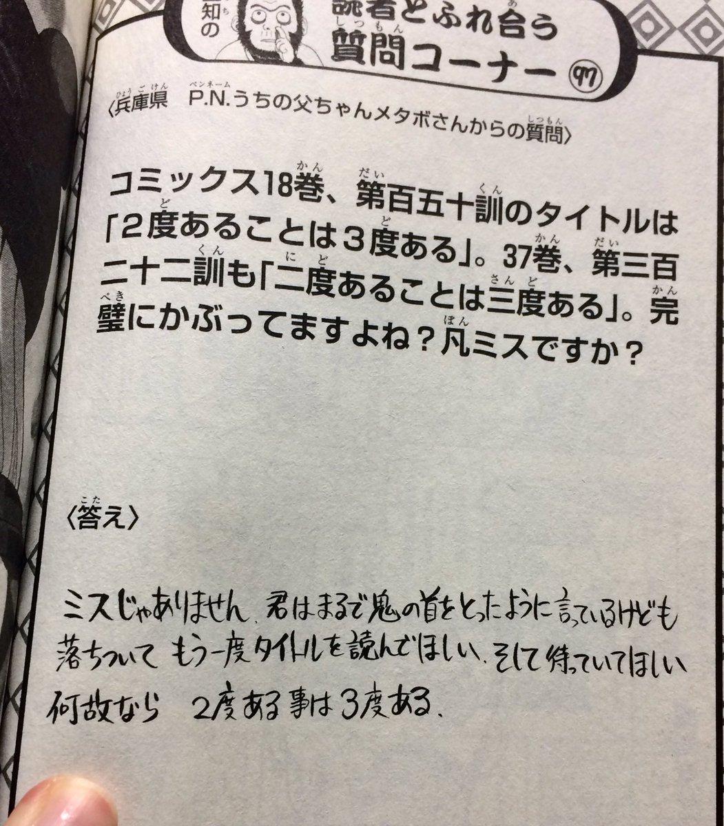 空知 英秋 コメント
