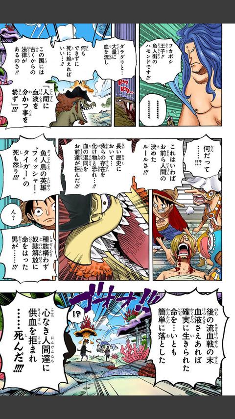 d8cda804 s - 【ONEPIECE-ワンピース】「サンジ~!!やべぇな今の攻撃!!」→22年前にも同じシーンがあったと話題にwww