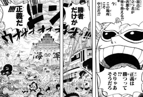 d9076570 s - 【ONEPIECE-ワンピース】ドフラミンゴとかいう、強キャラからネタキャラに落ちぶれたキャラwwwww
