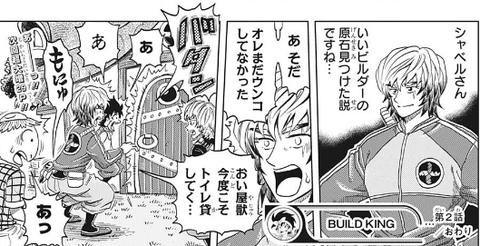 daf7697b s - 【悲報】ジャンプ連載中の島袋光年の「BUILDKING」、なぜか話題にならないwww
