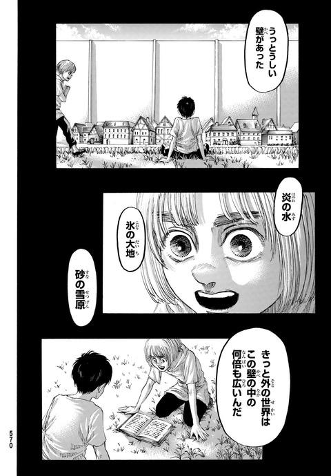 db67f03d s - 【疑問】ワイ「進撃の巨人…?「心臓を捧げよ」とか特攻賛美臭い漫画やなぁ…」←これwww